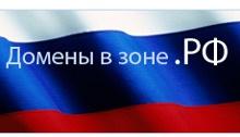 санкции , переезд доменов на ру рф