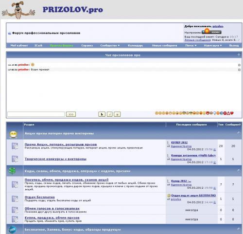 Новый форум призоловов WWW.PRIZOLOV.PRO Призоловский форум призолов про руc